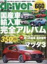 オール国産車&輸入車 完全アルバム2019-2020 2019年 07月号 [雑誌]