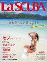 La SCUBA (ラ・スクーバ) 12 2019年 07月号 [雑誌]