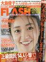 FLASH (フラッシュ) 2019年 7/30号 [雑誌]