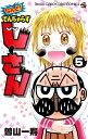 なんと! でんぢゃらすじーさん(5) (てんとう虫コミックス) [ 曽山 一寿 ]