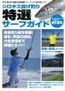 シロギス投げ釣り特選サーフガイド (BIG1シリーズ) [ 海悠出版 ]