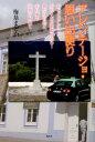 アレンテージョ・思い出便り 私をとりこにしたポルトガル南東部からー豊かな自然と [ 梅基まどか ]