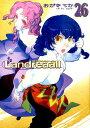 Landreaall(26) (IDコミックス ZERO-SUMコミックス) [ おがきちか ]