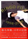 Ringo file 1998-2008 [ 椎名林檎 ]