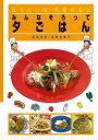 【バーゲン本】みんなそろって夕ごはんーなりたいな、料理の名人3 (なりたいな、料理の名人) [ 服部