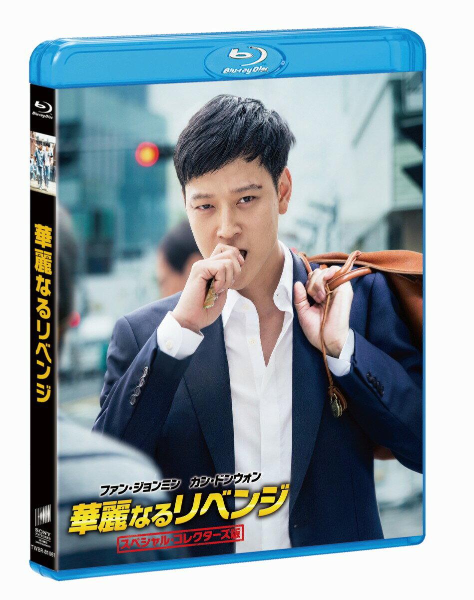 華麗なるリベンジ スペシャル・コレクターズ版【B...の商品画像