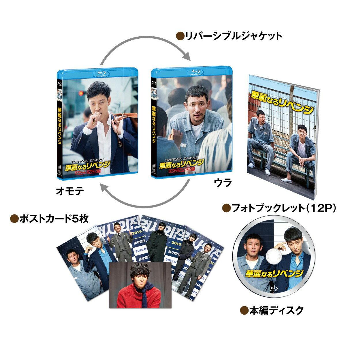 華麗なるリベンジ スペシャル・コレクターズ版【...の紹介画像3