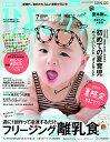 ひよこクラブ 2019年 07月号 [雑誌]