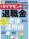 週刊ダイヤモンド 2019年 7/27号[雑誌] (退職金と...