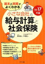 基本と実務がよくわかる小さな会社の給与計算と社会保険(16-17年版) [ 青木茂人 ]