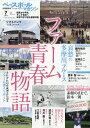 ベースボールマガジン別冊 薫風号 2019年 07月号 [雑誌]