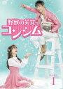 野獣の美女コンシム DVD-BOX1 [ ナムグン・ミン ]