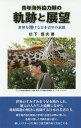 青年海外協力隊の軌跡と展望 世界を翔ける日本青年の素顔 [ 杉下恒夫 ]