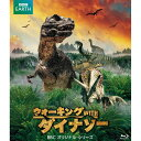 楽天楽天ブックスウォーキング WITH ダイナソー BBCオリジナル・シリーズ【Blu-ray】 [ (趣味/教養) ]