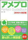 �A���u��Perfect�@GuideBook2015�N���� [ �|�{�� ]