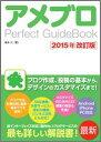 アメブロPerfect GuideBook2015年改訂版 [ 榎本元 ]