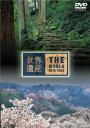(趣味/教養)【VDCP_700】 セカイイサン ニホンヘン6 キイサンチノレイイジョウトサンケイドウ1 2 発売日:2005年09月28日 予約締切日:2005年09月21日 (株)アニプレックス ANSBー1737 JAN:4534530010797 【解説】 古来、日本の人々は自然の中に神の姿を見い出していた。やがて、日本の神々は仏が姿を変え、現れたものという考えが広まり、「熊野」にはたくさんの神や仏がともにある地とされた。この聖地「熊野」を目指し、人々が踏みしめた道が熊野参詣道である。 16:9LB カラー 日本語(オリジナル語) 台詞・ナレーションなし(吹替言語) ドルビーデジタル(オリジナル音) ドルビーデジタル(吹替音声方式) 日本語字幕 日本 2004年 DVD ドキュメンタリー その他