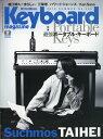 Keyboard magazine (キーボード マガジン) 2019年 07月号 雑誌