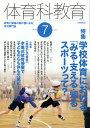 体育科教育 2019年 07月号 [雑誌]