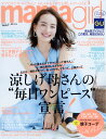 mamagirl (ママガール) 2019年 07月号 [雑誌]