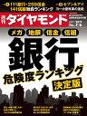 週刊ダイヤモンド 2019年 7/6号  (メガ 地銀 信金 信組 銀行危険 度ランキング 決定版)
