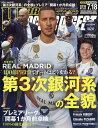 WORLD SOCCER DIGEST (ワールドサッカーダイジェスト) 2019年 7/18号 雑誌