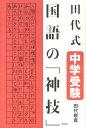 田代式中学受験国語の「神技」 [ 田代敬貴 ]