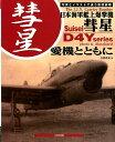 日本海軍艦上爆撃機彗星愛機とともに 写真とイラストで追う装備部隊 吉野泰貴