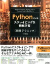 Pythonによるスクレイピング&機械学習開発テクニック [ クジラ飛行机 ]