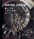 COUTURE JEWELRY [ 清水ヨウコ ]
