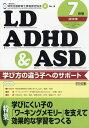 LD、ADHD & ASD 2019年 07月号 [雑誌]...