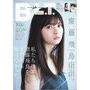 B.L.T.関東版 2019年 07月号 [雑誌]
