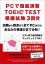PCで徹底演習TOEIC TEST模擬試験3回分 [ クリス・エヴァンズ ]