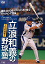 DVD>スポーツ>野球商品ページ。レビューが多い順(価格帯指定なし)第3位