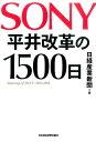 SONY平井改革の1500日 [ 日経産業新聞編集部 ]
