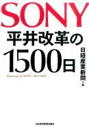 SONYʿ����פ�1500��