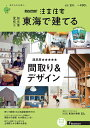 SUUMO注文住宅 東海で建てる 2020年夏秋号