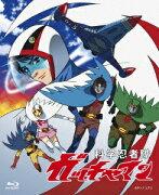 <b>70%OFF!</b>科学忍者隊ガッチャマン ブルーレイBOX 【Blu-ray】