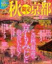 2017 秋限定の京都 (JTBのMOOK)