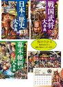 【楽天限定】特製卓上カレンダー付き!超ビジュアルで学ぶ日本の歴史3冊セット