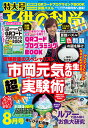 子供の科学 2020年 08月号 [雑誌]
