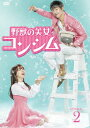 野獣の美女コンシム DVD-BOX2 [ ナムグン・ミン ]