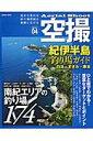 紀伊半島釣り場ガイド 白浜・すさみ・串本 (COSMIC MOOK)