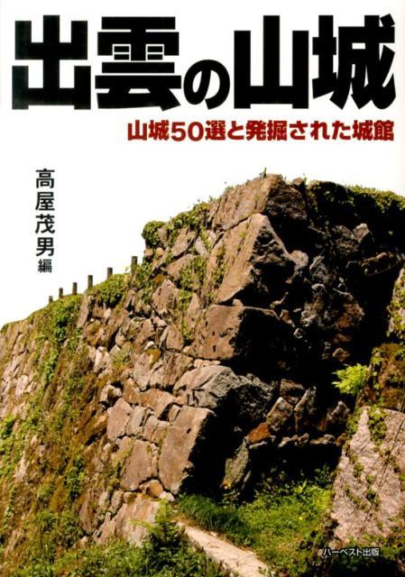 出雲の山城 山城50選と発掘された城館 [ 高屋...の商品画像