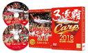 楽天楽天ブックスCARP2018熱き闘いの記録 V9特別記念版 〜広島とともに〜 [ (スポーツ) ]