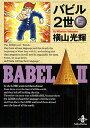 バビル2世(5) (秋田文庫) [ 横山光輝 ]