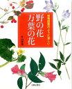 野の花 万葉の花 植物図鑑のように楽しい [ 外山康雄 ]