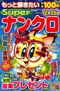 もっと解きたい特選100問Superナンクロ(Vol.6) (SUN-MAGAZINE MOOK パズルメイ
