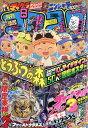 月刊 コロコロコミック 2020年 08月号 [雑誌]