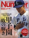 Sports Graphic Number (スポーツ・グラフィック ナンバー) 2020年 8/2